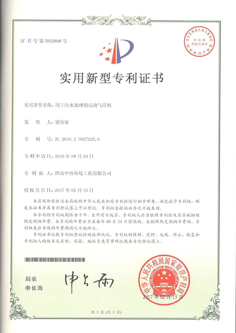 气浮机专利证书