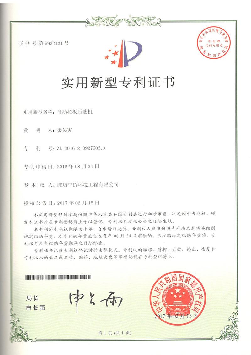 压滤机专利证书