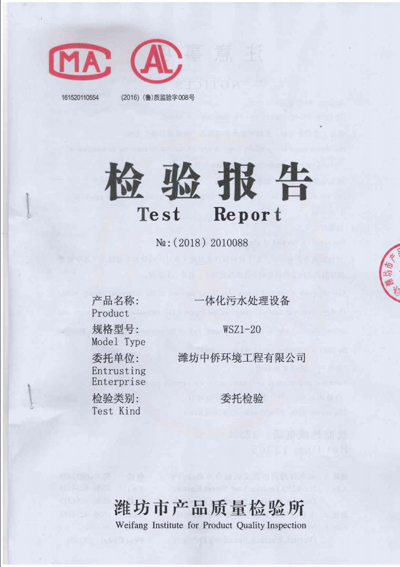 中侨一体化污水处理设备质监报告