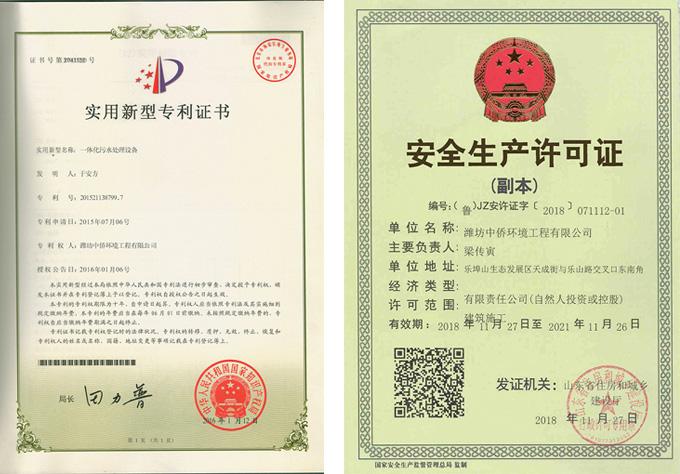 中侨资质证书