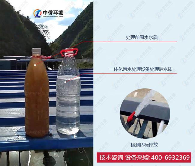 污水处理前后对比图
