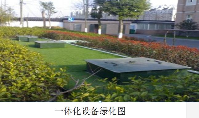 地埋式生活废水处理工程价格