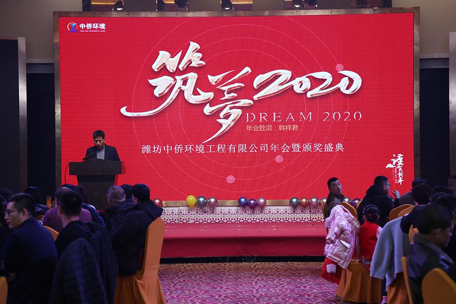 污水处理设备厂家行政部韩祥君做了新年致词