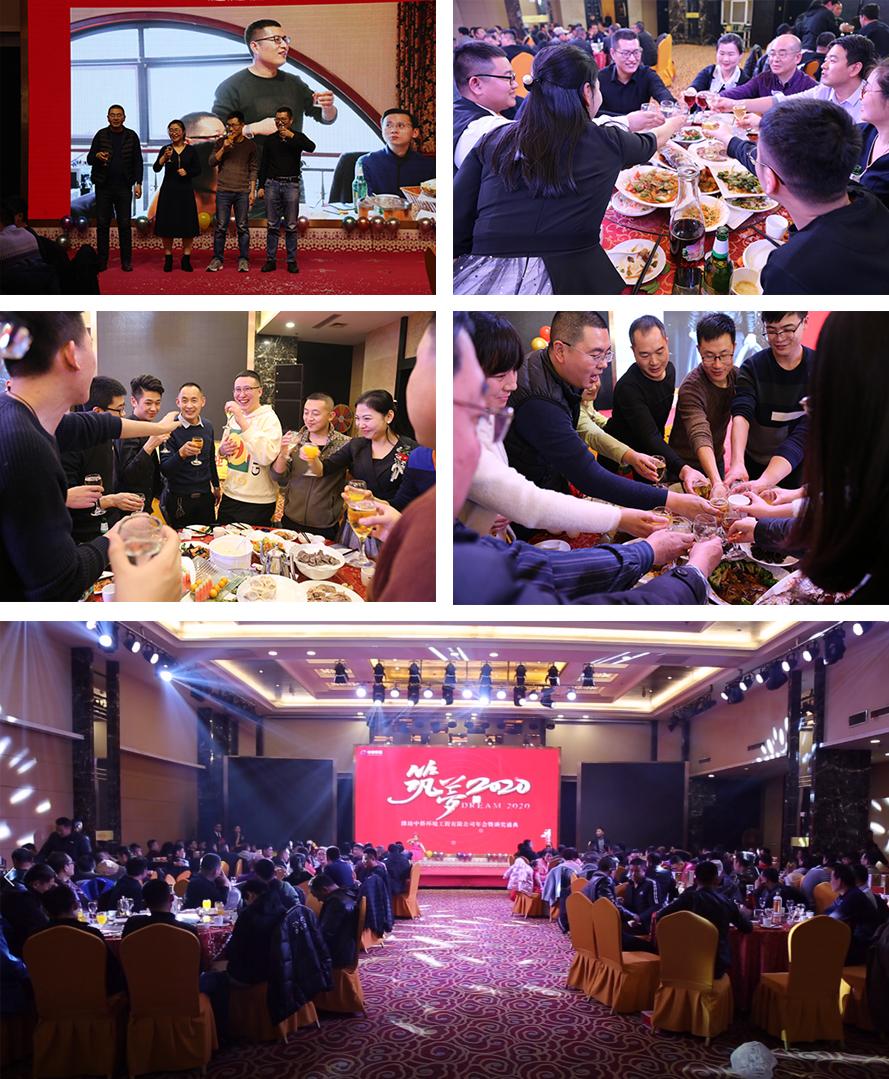 中侨环境新年宴会