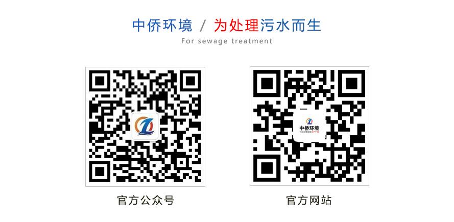 污水处理设备厂家中侨环境微信公众号二维码