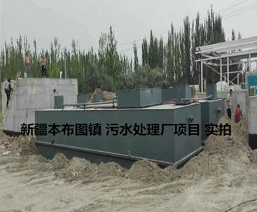 新疆本布图镇污水处理厂项目