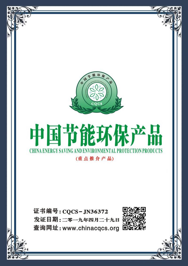 中国节能环保产品荣誉证书