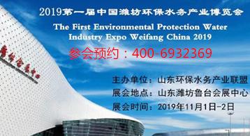 2019第一届中国潍坊环保水务产业博览会