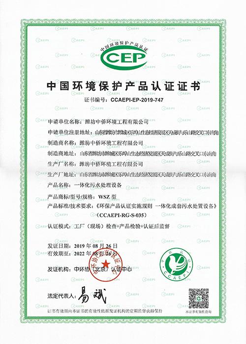 中侨环境中国环境保护产品认证证书