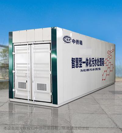 中侨箱一体化污水处理箱