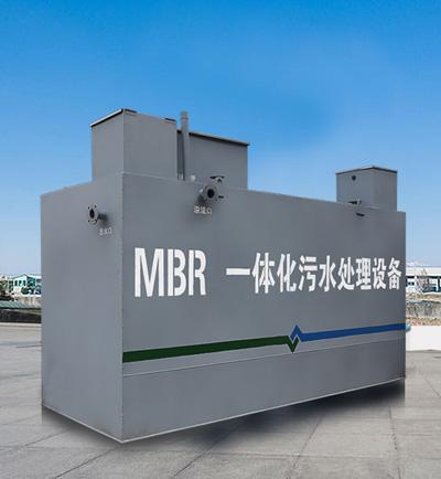 mbr地埋式污水处理设备