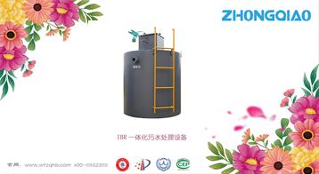 最新污水处理设备,节能环保,IBR微型污水处理设备