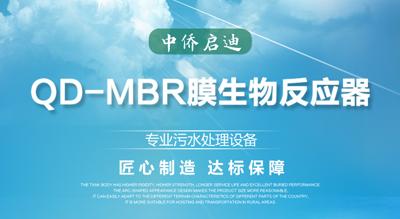 QD-MBR膜生物反应器一体化污水处理设备