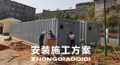 一体化污水处理设备安装施工方案