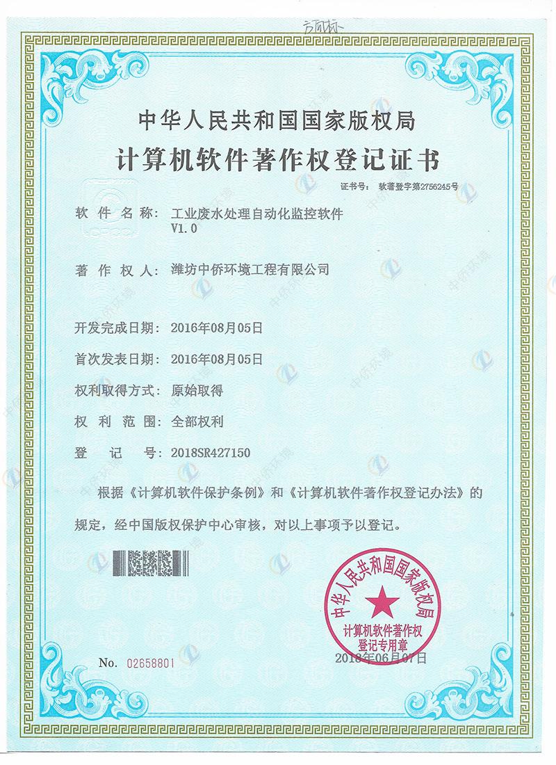 废水自动化App著作权证书