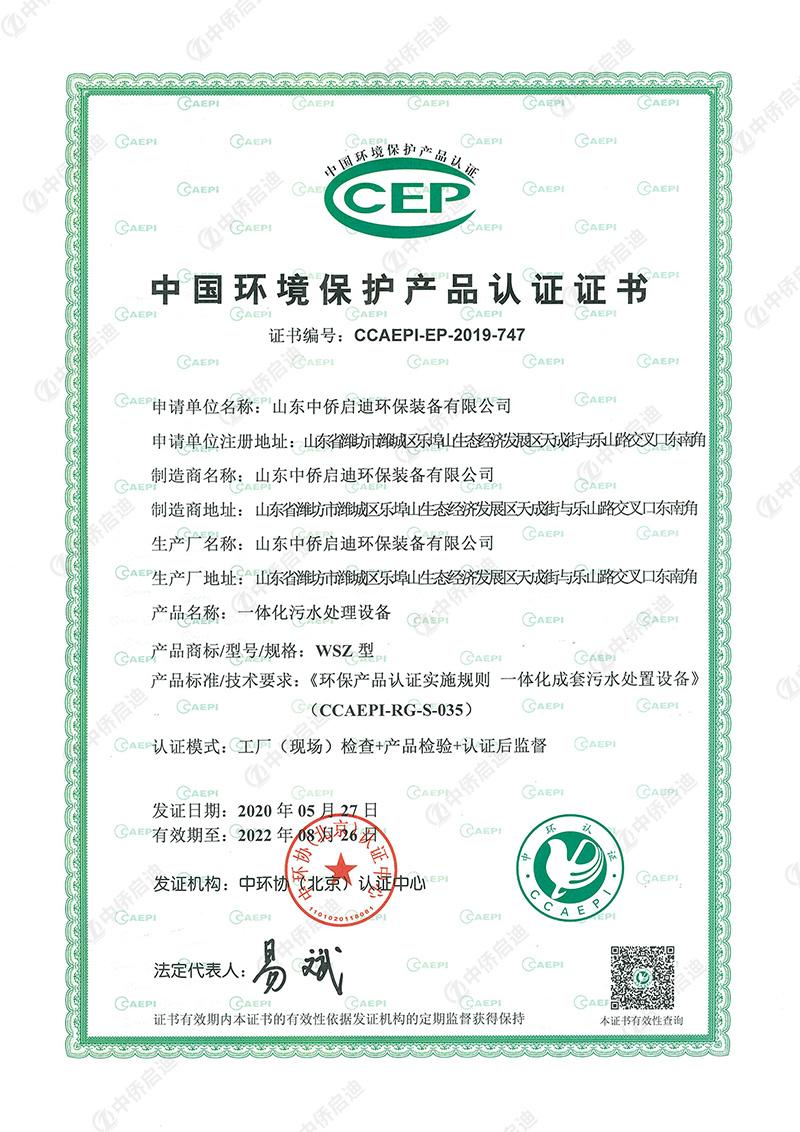 CEP保护产品认证证书