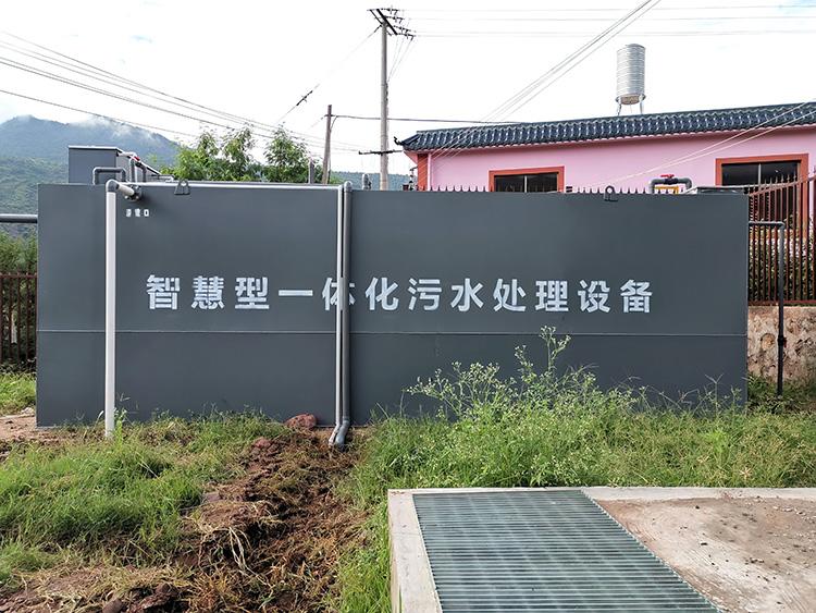 云南农村一体化生活污水处理设备安装项目